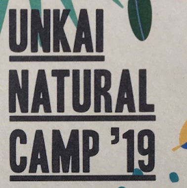 9/21.22  UNKAI NATURAL CAMP 2019