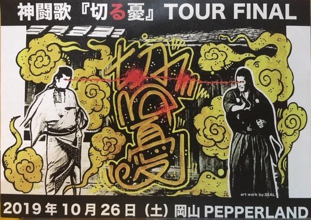 2019/10/26 神闘歌「切る憂」Tour Final
