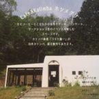 Cafe&Kalimba ホシメグリ