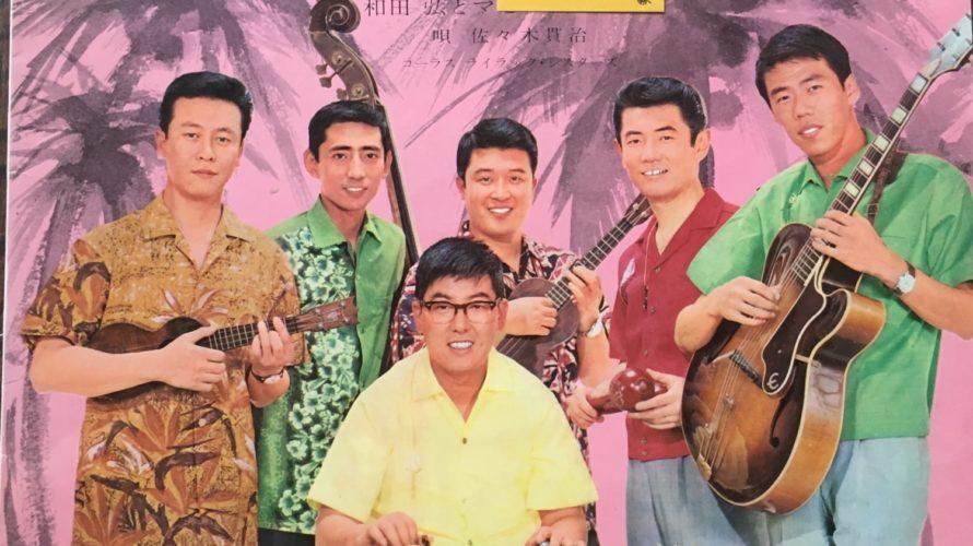 和田弘とマヒナスターズ / ハワイの休日・ハワイアンムード 8