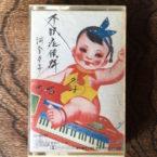 河合夕子 – 不眠症候群(カセットテープ)