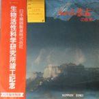 日本臓器製薬 – チベットと蒙古の音楽