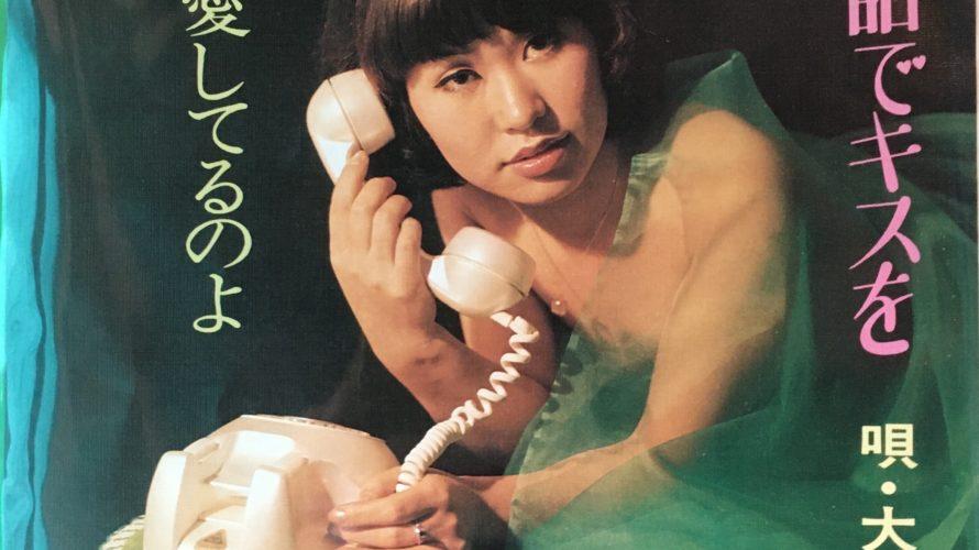 大津のり  電話でキスを
