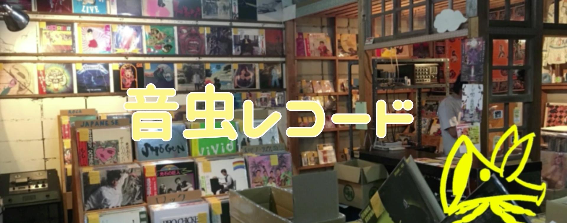 音虫レコード